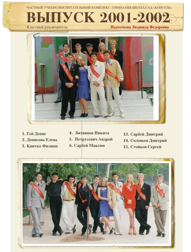 Выпуск 2001-2002