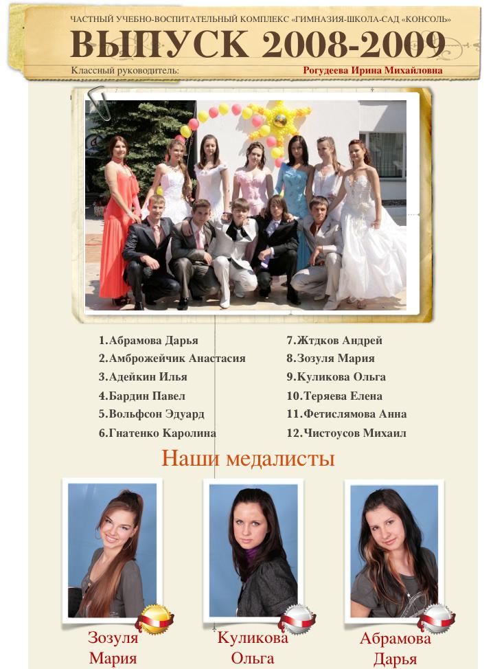 Выпуск 2008-2009