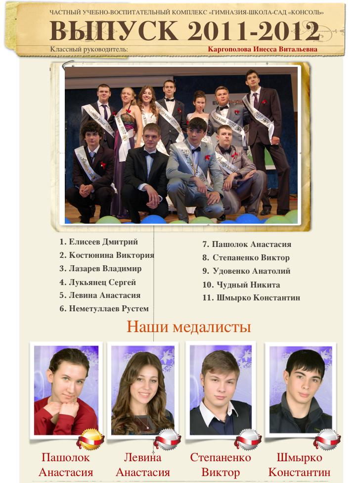 Выпуск 2011-2012