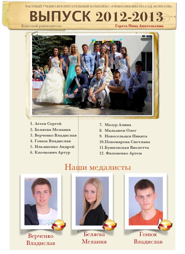 Выпуск 2012-2013 1