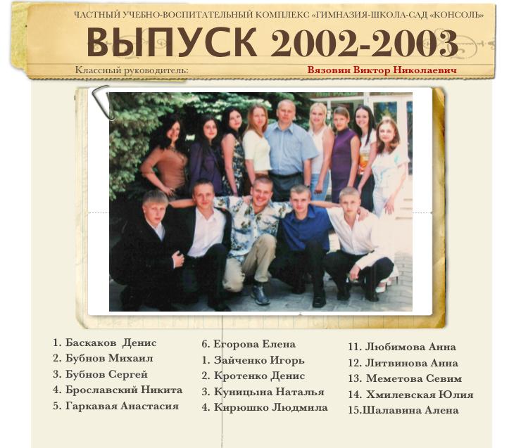 Выпуск 2002-2003 1